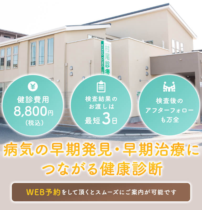 【村尾診療所】病気の早期発見・早期治療につながる健康診断