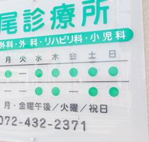 村尾診療所