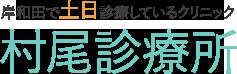 岸和田で土日診療しているクリニック 村尾診療所