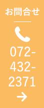 お問い合わせ TEL:072-432-2371