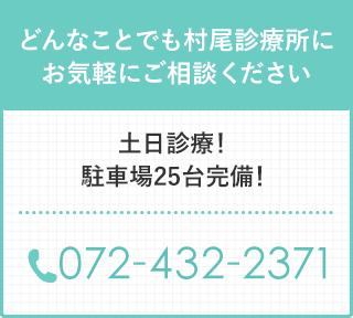 どんなことでも村尾診療所にお気軽にご相談ください 土日診療! 駐車場25台完備! TEL:072-432-2371